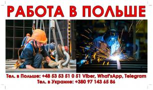 Free jobs in Poland. Workers in shipbuilding