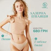 Лазерная эпиляция в Одессе — безупречное тело
