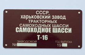 Табличка шильд бирка на авто КАМАЗ;МАЗ;ЗИЛ;МТЗ;ГАЗ;ЮМЗ;КРАЗ;УАЗ