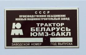 Табличка шильд бирка на авто КАМАЗ;МАЗ;ЗІЛ;МТЗ;ГАЗ;ЮМЗ;КРАЗ;УАЗ