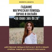 Зняття порчі Київ. Обряд на позбавлення від коханки. приворот на